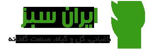Iran Green International Exhibition