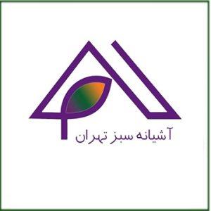 آشیانه سبز تهران