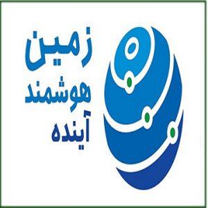 Zamin Hoshmand Ayande