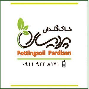 شرکت خاک گلدان پردیسان تولید کننده خاک گلدان