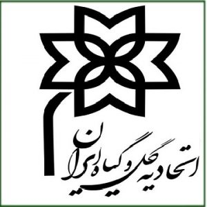 Iran Flower and Plant