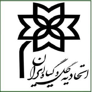 اتحادیه گل و گیاه و بذر و نهال