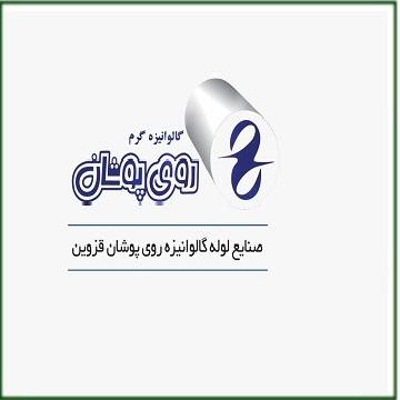 شرکت صنایع گالوانیزه روی پوشان قزوین